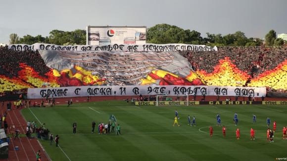 Финалът за за Купата на България през погледа на Sportal.bg