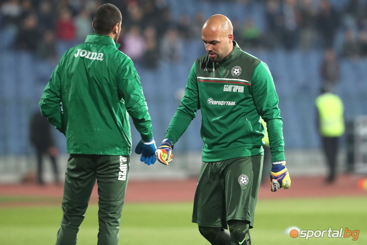 България - Холандия 2:0
