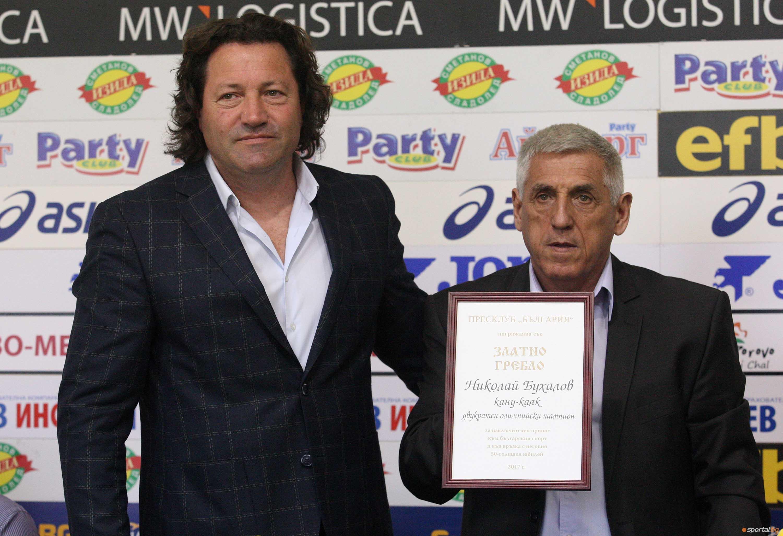 Двойният олимпийски шампион Николай Бухалов с награда по случай неговия юбилей