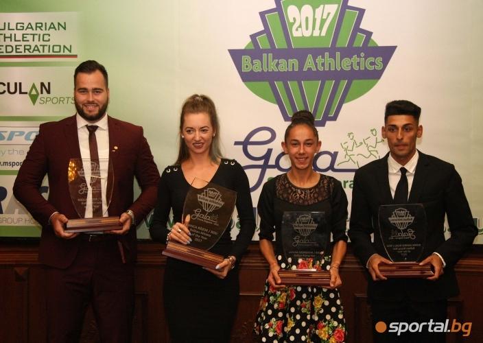 Наградиха най-добрите атлети на Балканите за 2017-а