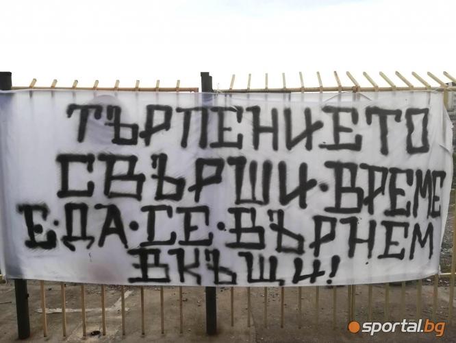 """""""Жълто-черен"""" Пловдив въстана заради """"Колежа"""""""