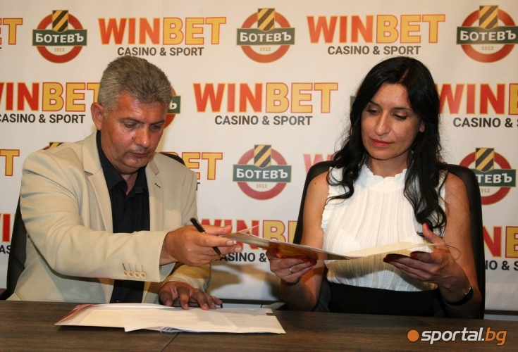 WIN BET стана спонсор на Ботев(Пловдив)