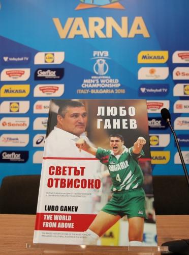 """Любо Ганев представи автобиографията си """"Светът отвисоко"""" във Варна"""