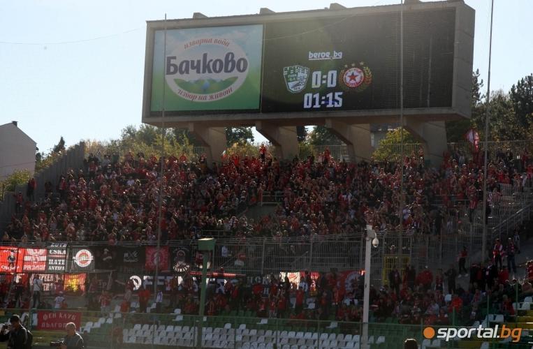 Берое - ЦСКА-София