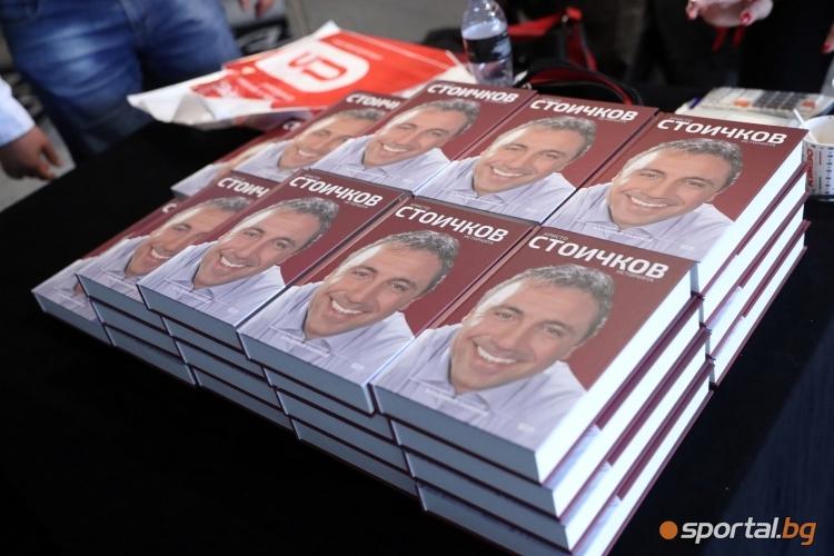 Представяне на биографията на Христо Стоичков