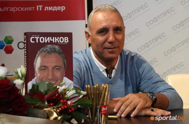 Христо Стоичков  показа златната топка на феновете