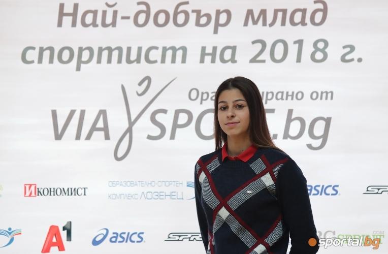 Александра Начева е най-добрият млад спортист на 2018 г.
