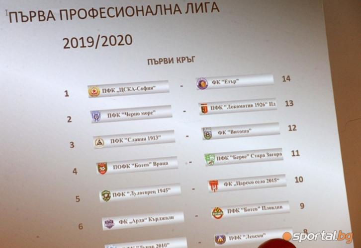 Теглене на жребия за новия сезон в Първа и Втора лига