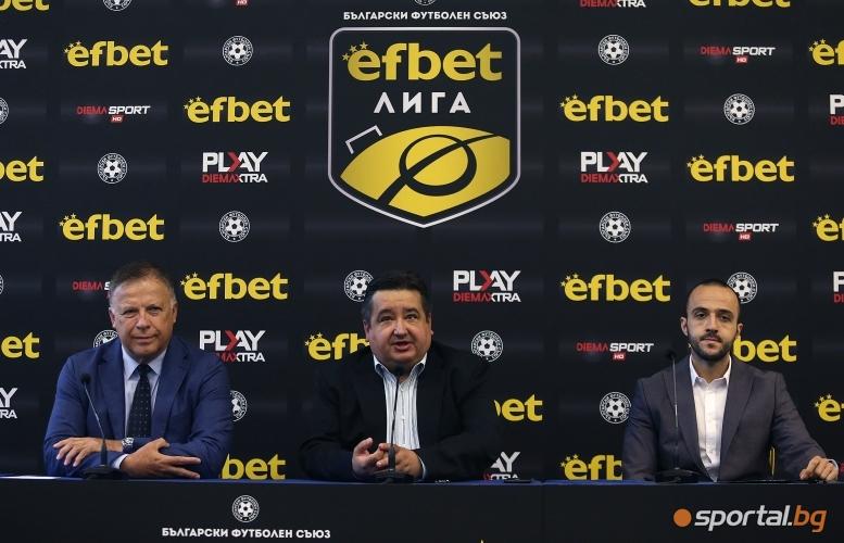 Обявиха новият генерален спонсор на Първа лига