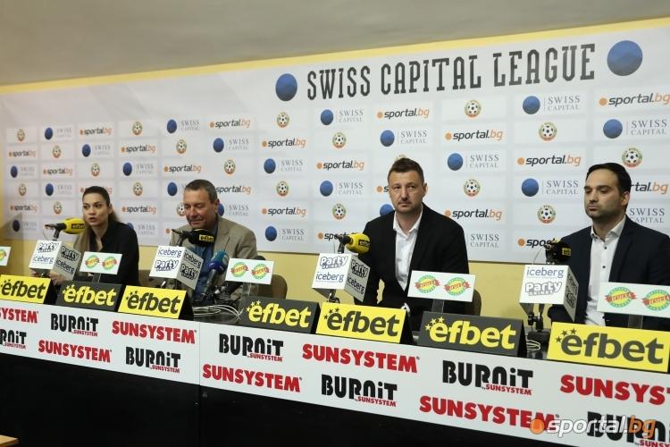SWISS CAPITAL LEAGUE вече по Sportal.bg и Sportal TV