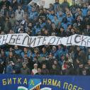 Сектор Б: Вън белите от ЦСКА