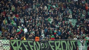 42 000 българи подкрепиха Лудогорец срещу Валенсия - част I