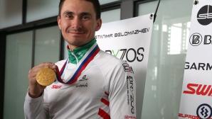 Световният шампион Беломъжев се завърна в България