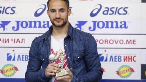 Наградиха Борислав Цонев за играч на 25-ти кръг