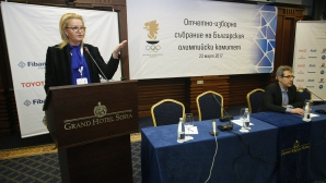 Отчетно-изборно събрание на Българския олимпийски комитет (БОК)