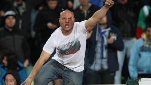 Българските фенове по време на срещата с Холандия