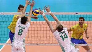 България загуби от Бразилия с 0:3