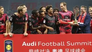 Байерн - Арсенал - 1:1 (общ резултат 3:4 след дузпи)