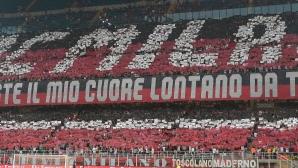 """Милан зарадва 66 000 на """"Сан Сиро"""" в Лига Европа"""