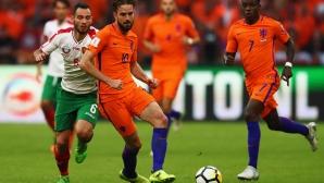 Холандия - България