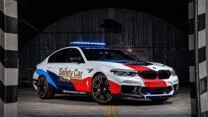 BMW показа новата кола за сигурност на MotoGP