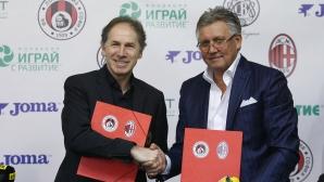 Локомотив (София) подписа договор за сътрудничество с гранда Милан