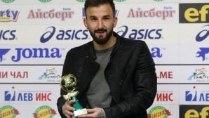 Награждаване Васил Панайотов играч на кръга