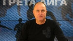 """""""Часът на Трета лига"""" с гост Атанас Джамбазки"""