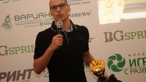 Най-добър млад спортист на България за 2017 г
