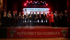 """Церемония по награждаване на """"Футболист на годината 2017"""" част II"""
