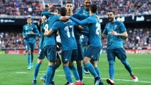 Валенсия - Реал Мадрид 1:4