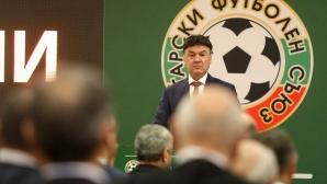 В София започна VIII-мия конгрес на БФС