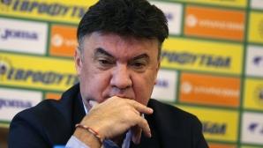 Пресконференция на Българския футболен съюз