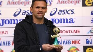 Наградиха Жоао Пауло за играч на 25-ти кръг