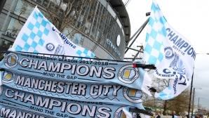 Първият шампионски мач на Манчестър Сити