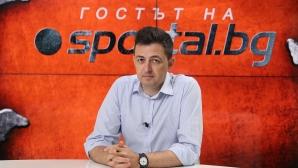"""Красимир Иванов в """"Гостът на Sportal"""""""