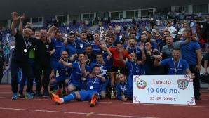 Арда (Кърджали) е носителят на купата на аматьорска лига