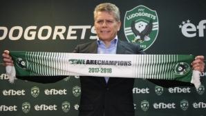 Лудогорец представи нов треньор