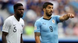 Уругвай - Франция 0:2