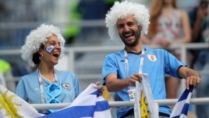 Феновете на Уругвай срещу Франция