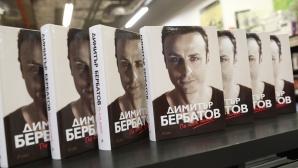 """Димитър Бербатов представи книгата си """"По моя начин"""""""