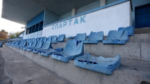 """Стадион """"Спартак"""" в Пловдив"""