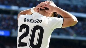 Реал Мадрид - Жирона