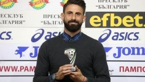 Награждаване на Димитър Илиев за играч на 25-ти кръг
