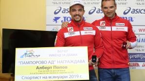 Наградиха Алберт Попов и Ивайло Борисов за спортист и треньор на месеца