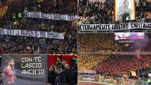 Тифозите на Рома се сбогуваха с Де Роси