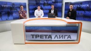 """Започна новият сезон на предаването """"Трета лига"""""""
