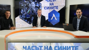 """""""Часът на сините"""" с гост - Станислав Иванов"""