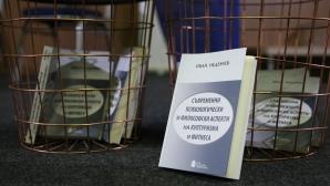 Представяне на книгата на Иван Неделчев