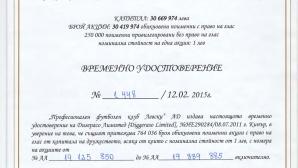 """Удостоверения за собственост на акциите на ПФК """"Левски"""""""
